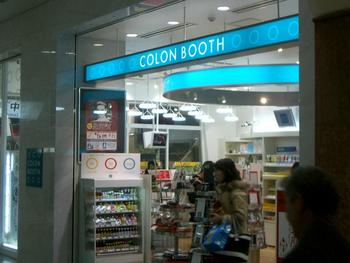 colon booth